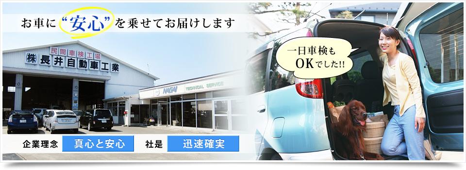 群馬県高崎市の車修理・車検・車販売は長井自動車工業